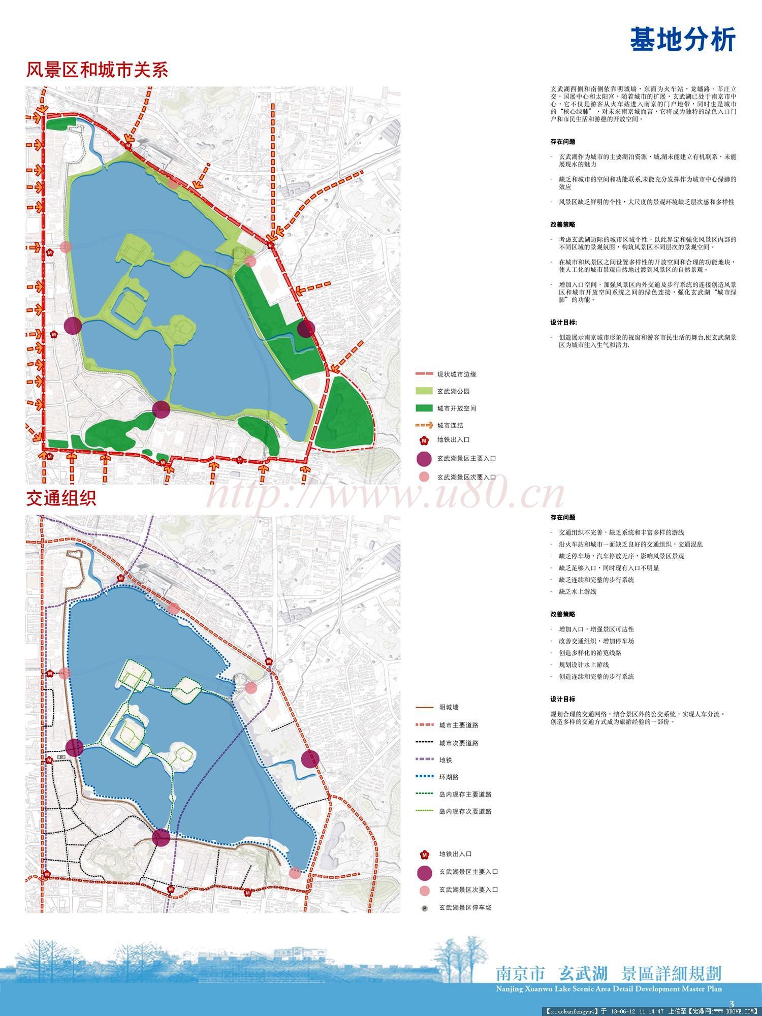 景观规划案例(南京玄武湖景区详细规划)-xwh04.