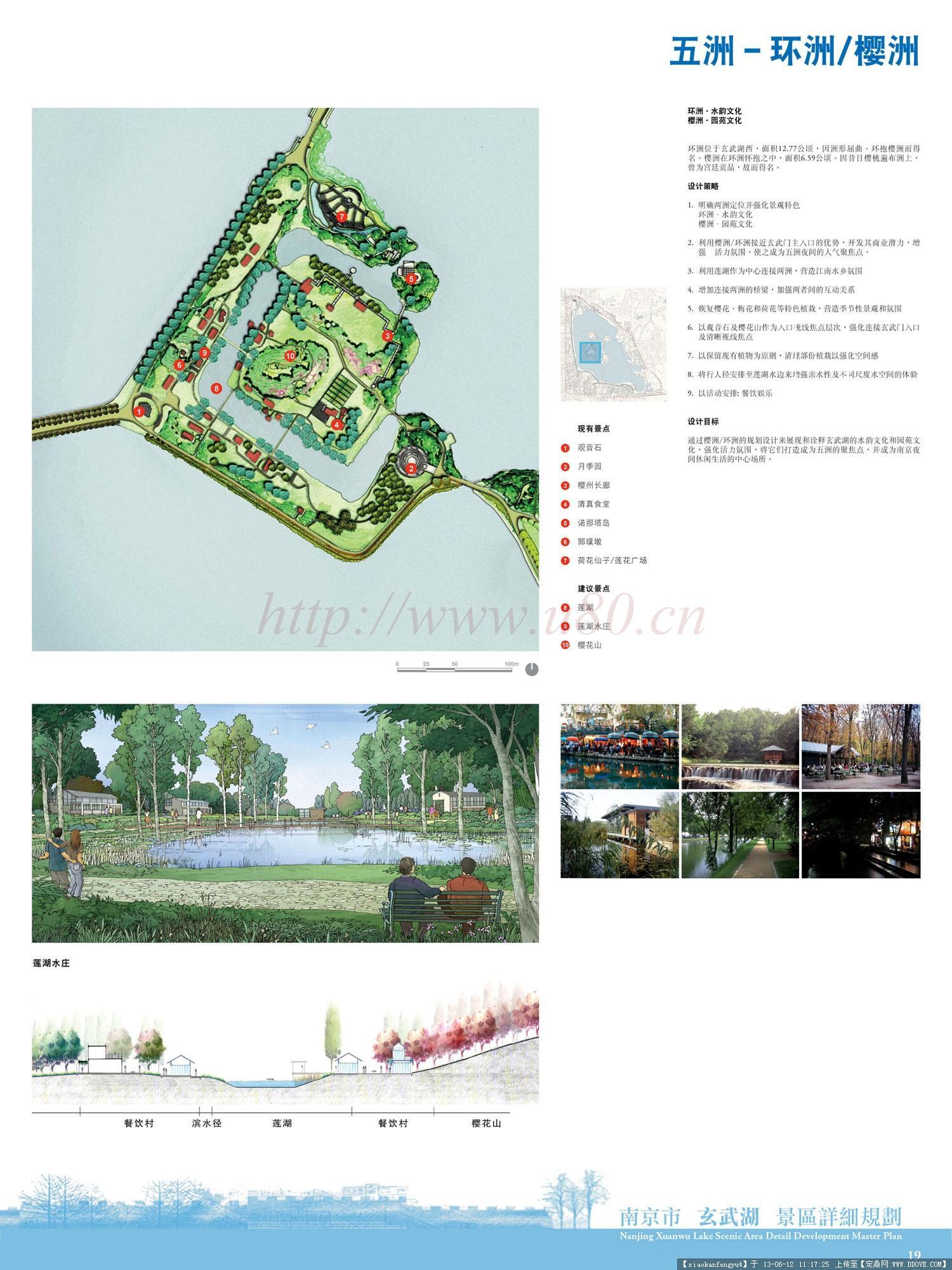 景观规划案例(南京玄武湖景区详细规划)-xwh20.