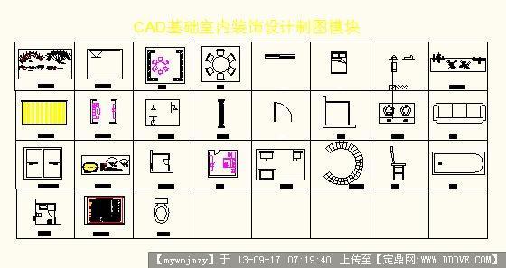 cad基础室内装饰设计制图模块