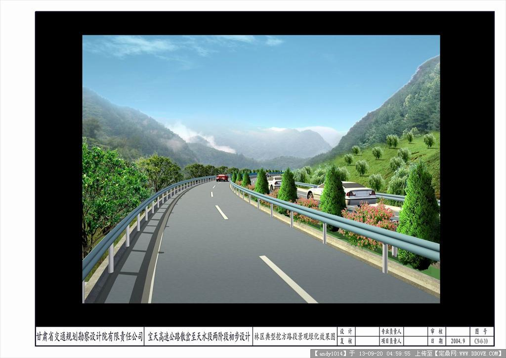 高速公路景观设计资料