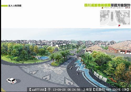 四川某旅游景观设计方案
