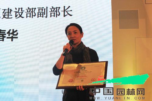 北京东方园林股份有限公司副总经理方仪代表公司发表获奖感言 现场