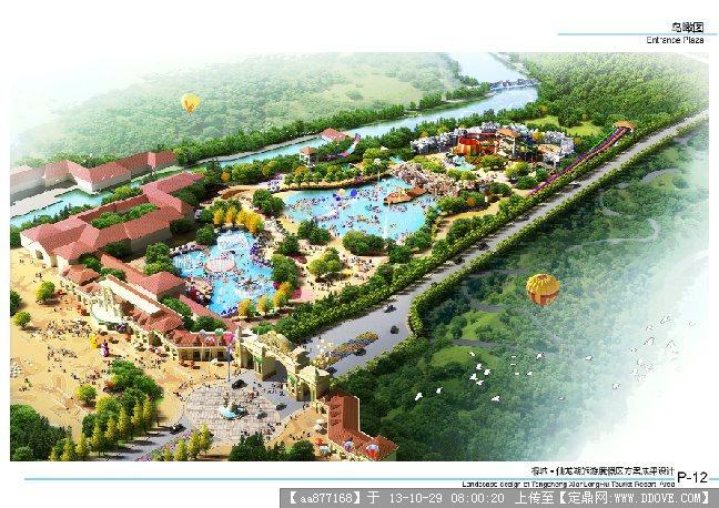 某旅游度假区方案成果设计2012