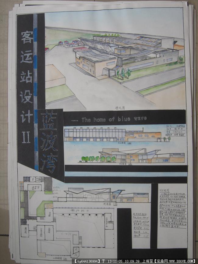 客运站设计方案图