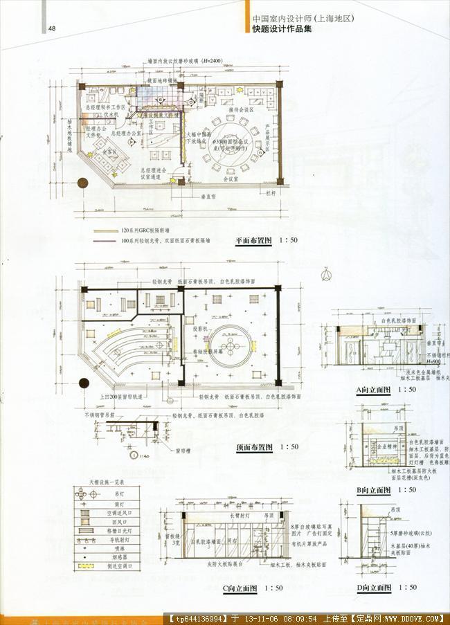 室内手绘快题设计  图片说明-卓越手绘快题室内设计
