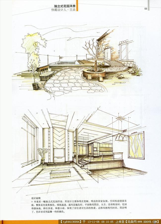 室内快题设计获奖作品