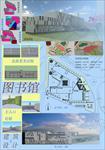 南京/图书馆设计图图片/1副本.jpg