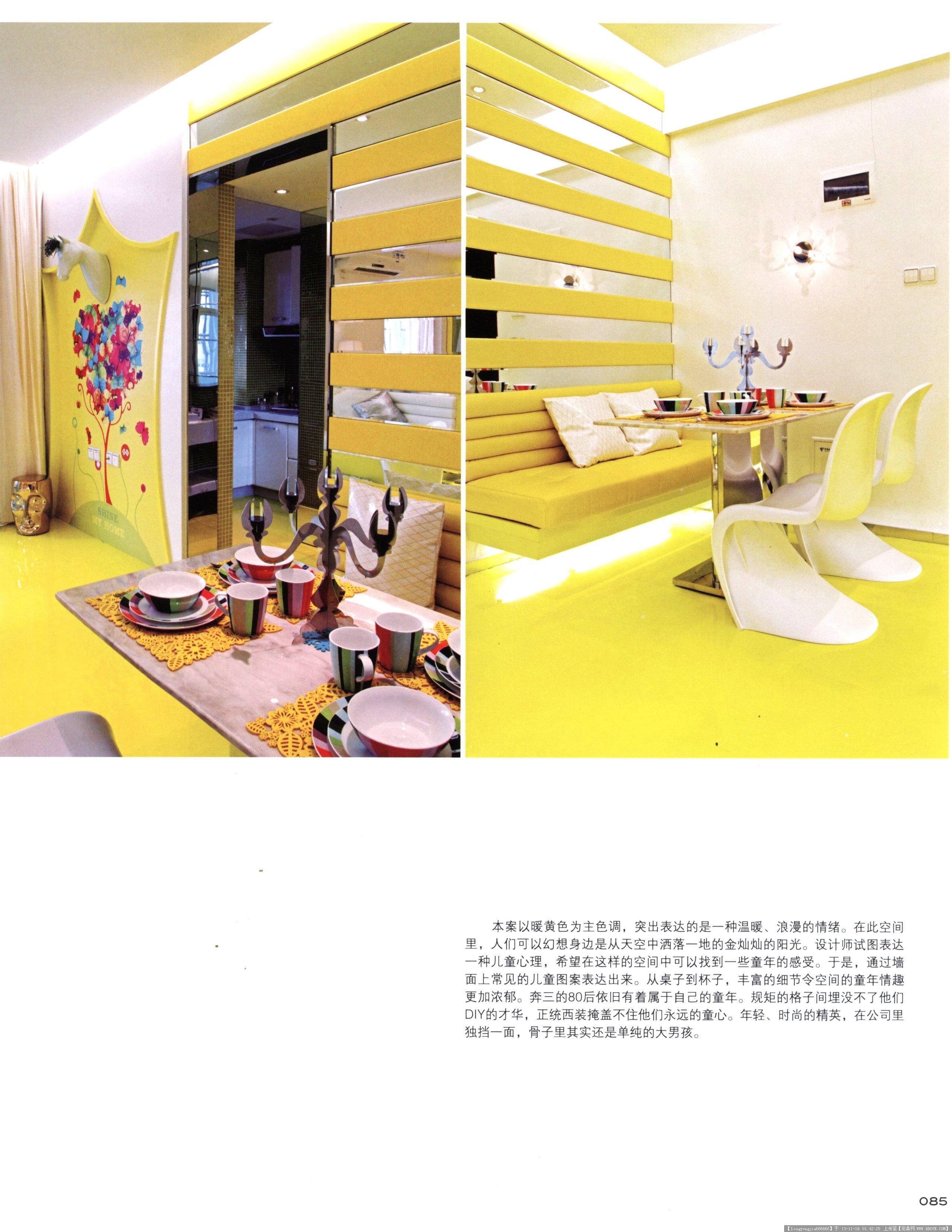 迷你公寓(小户型设计) 之四