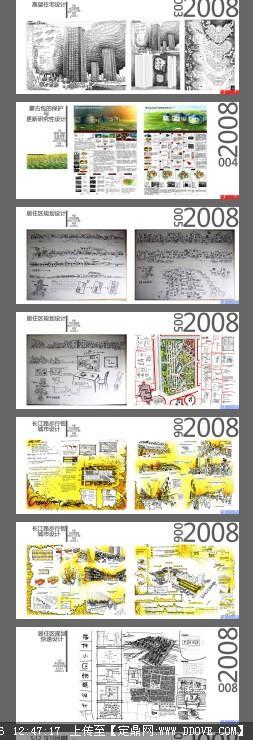 建筑学作品集 毕业设计