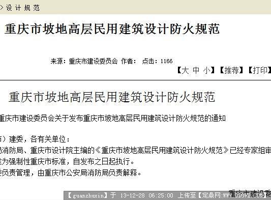 重庆市坡地高层民用建筑设计防火规范