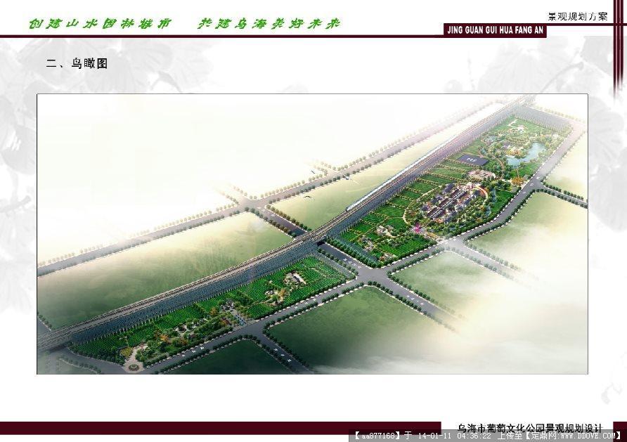 乌海市葡萄文化公园景观规划设计――乌海规划院