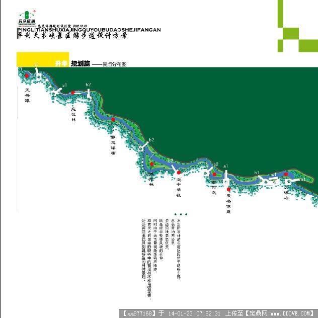 某峡谷景区游步道设计方案2012
