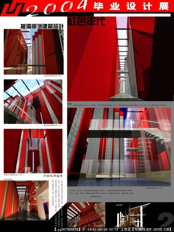 建筑毕业设计 优秀毕业设计展板欣赏