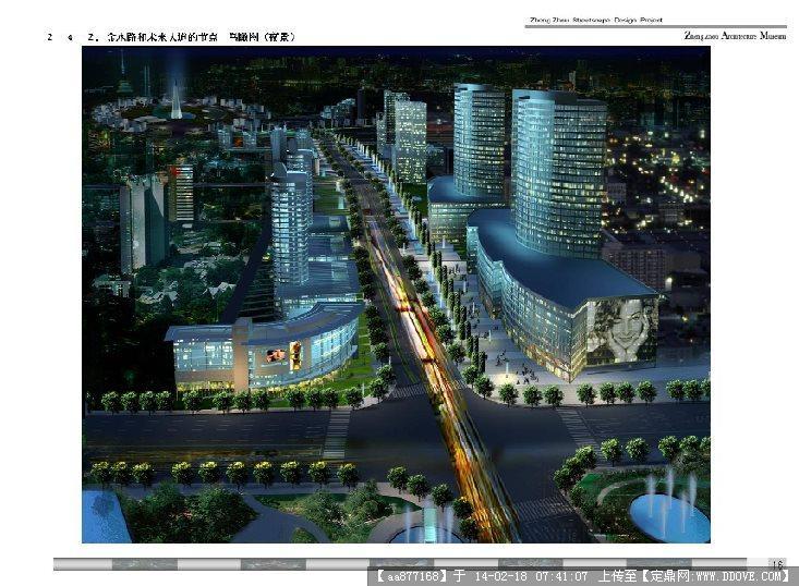 郑州城市景观大道概念性规划设计投标文本(日本日建)