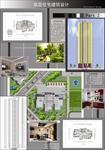 建筑设计展板