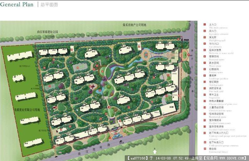曲江某小区景观设计方案文本