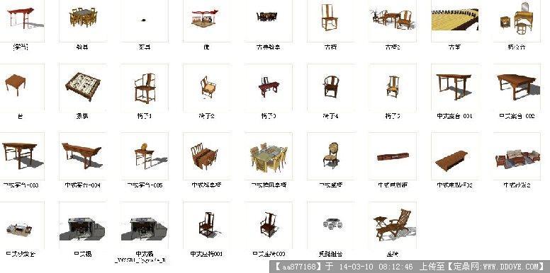 中式家具su精品组件集合模型