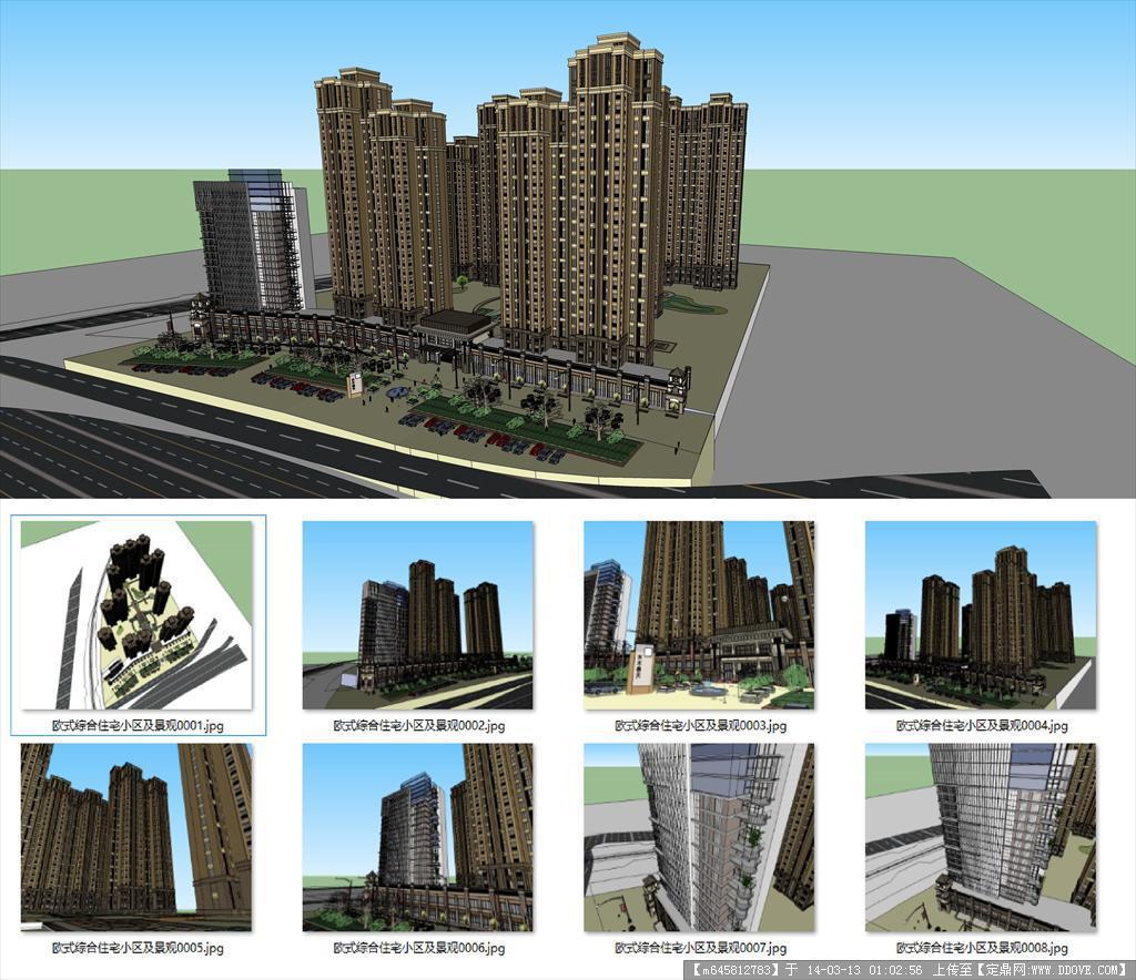 精品模型---欧式综合住宅小区及景观