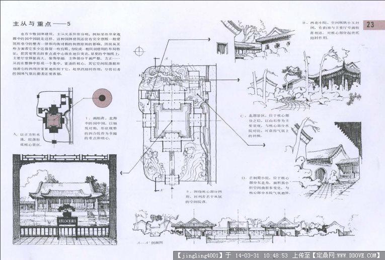 中国古典园林分析精装(手绘图稿书籍)