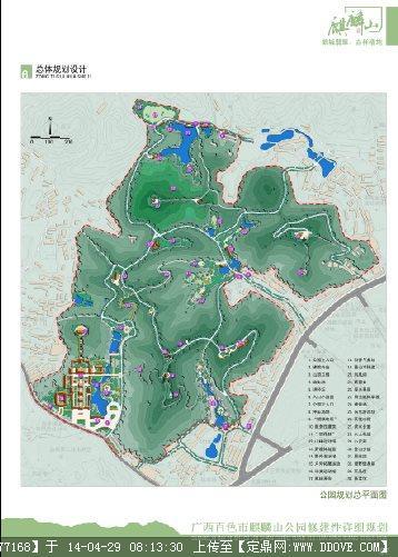 某公园修建性详细规划设计文本