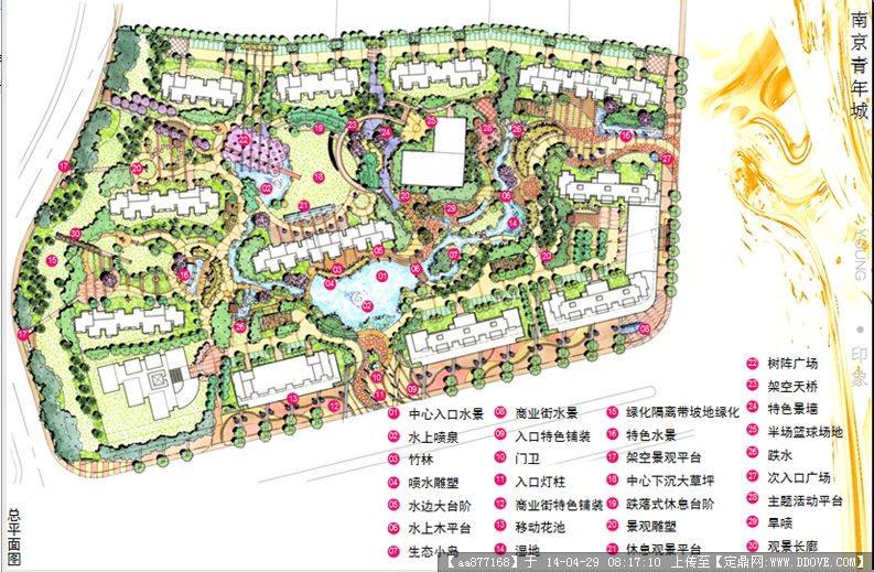 南京某居住区景观概念设计服装设计公司有平面设计部门么图片