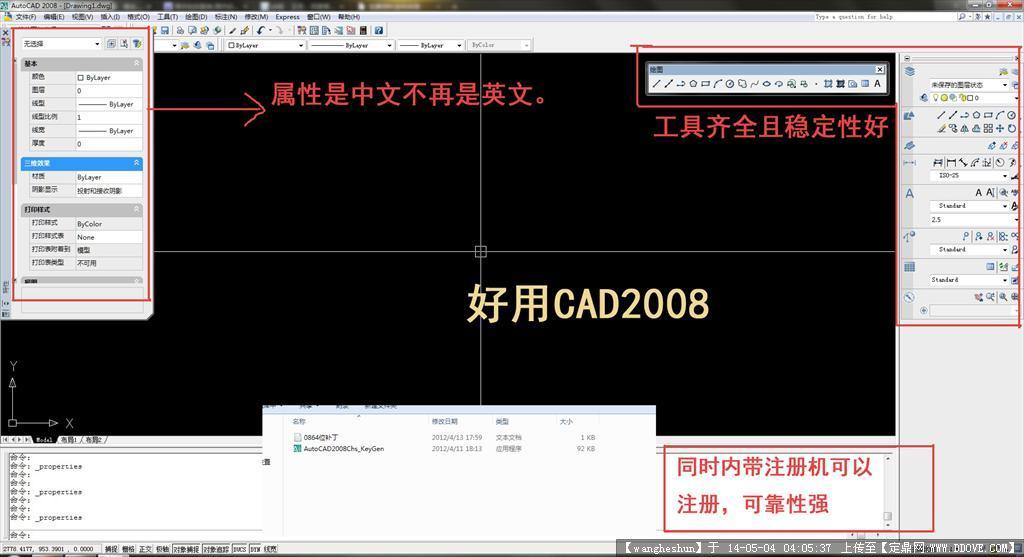 CAD2008中文试用win7软件64位(该系统为安装怎么查cad目录兼容的图片
