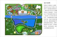 鹅城公园设计方案