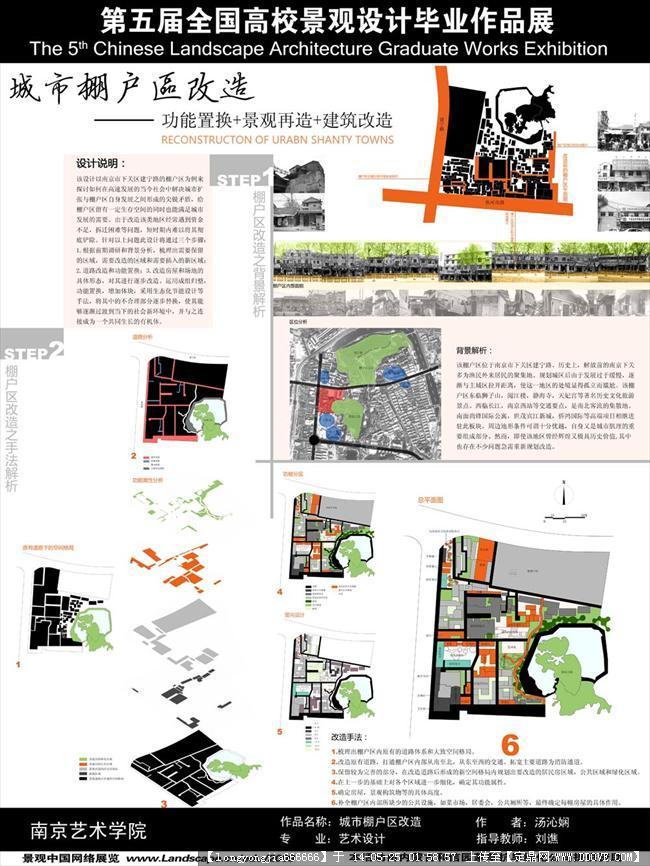 全国 优秀毕业设计 毕业作品 013的图片浏览,景观
