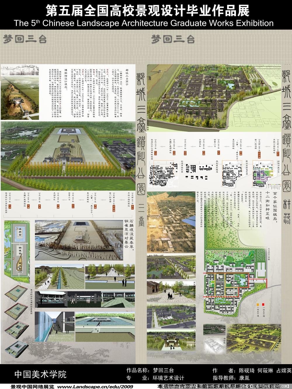 全国 优秀毕业设计 毕业作品 09的图片浏览,景观