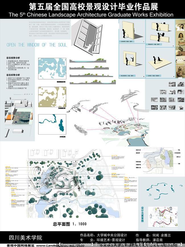 毕业设计 展板 02的图片浏览