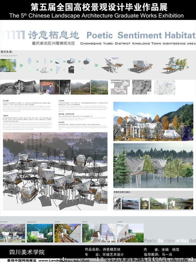 毕业设计 展板 04的图片浏览,景观