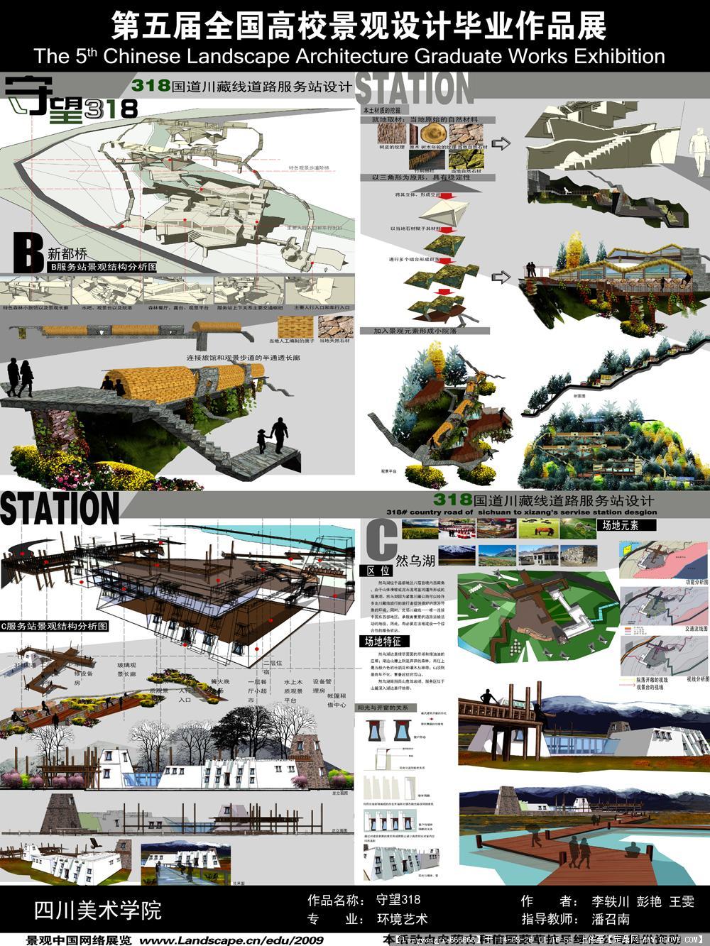 毕业设计 展板 05的图片浏览,景观