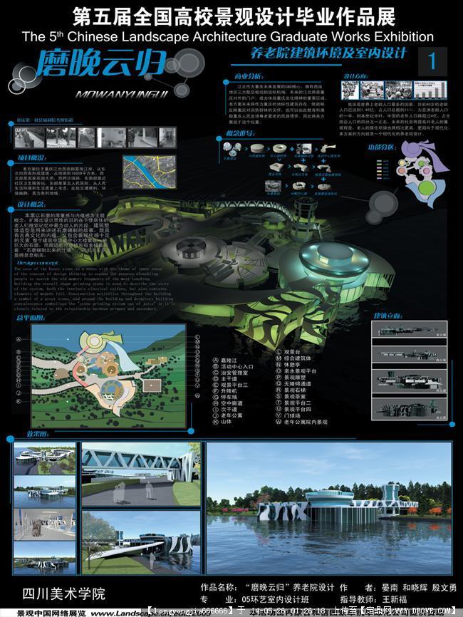 毕业设计 展板 07的图片浏览