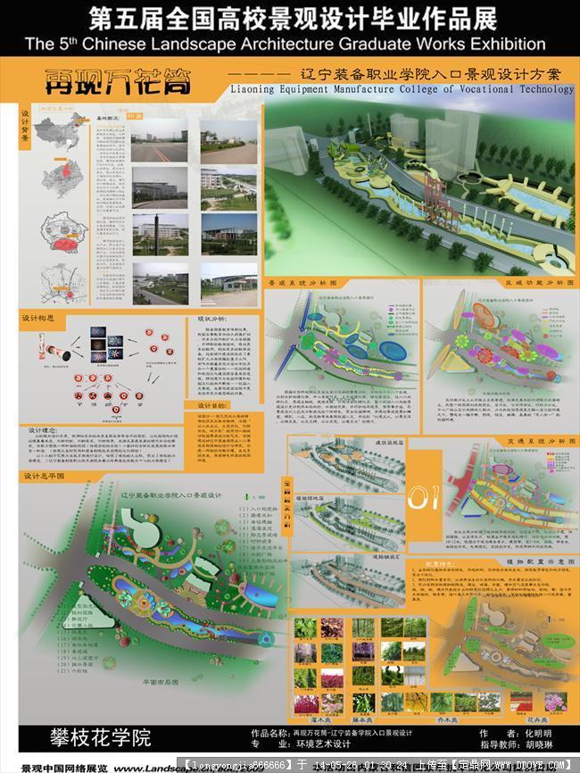 毕业设计 展板 09的图片浏览