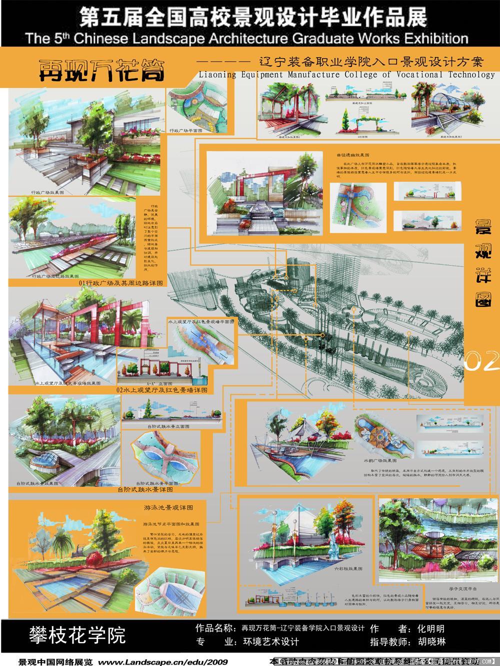 毕业设计 展板 09的图片浏览,景观