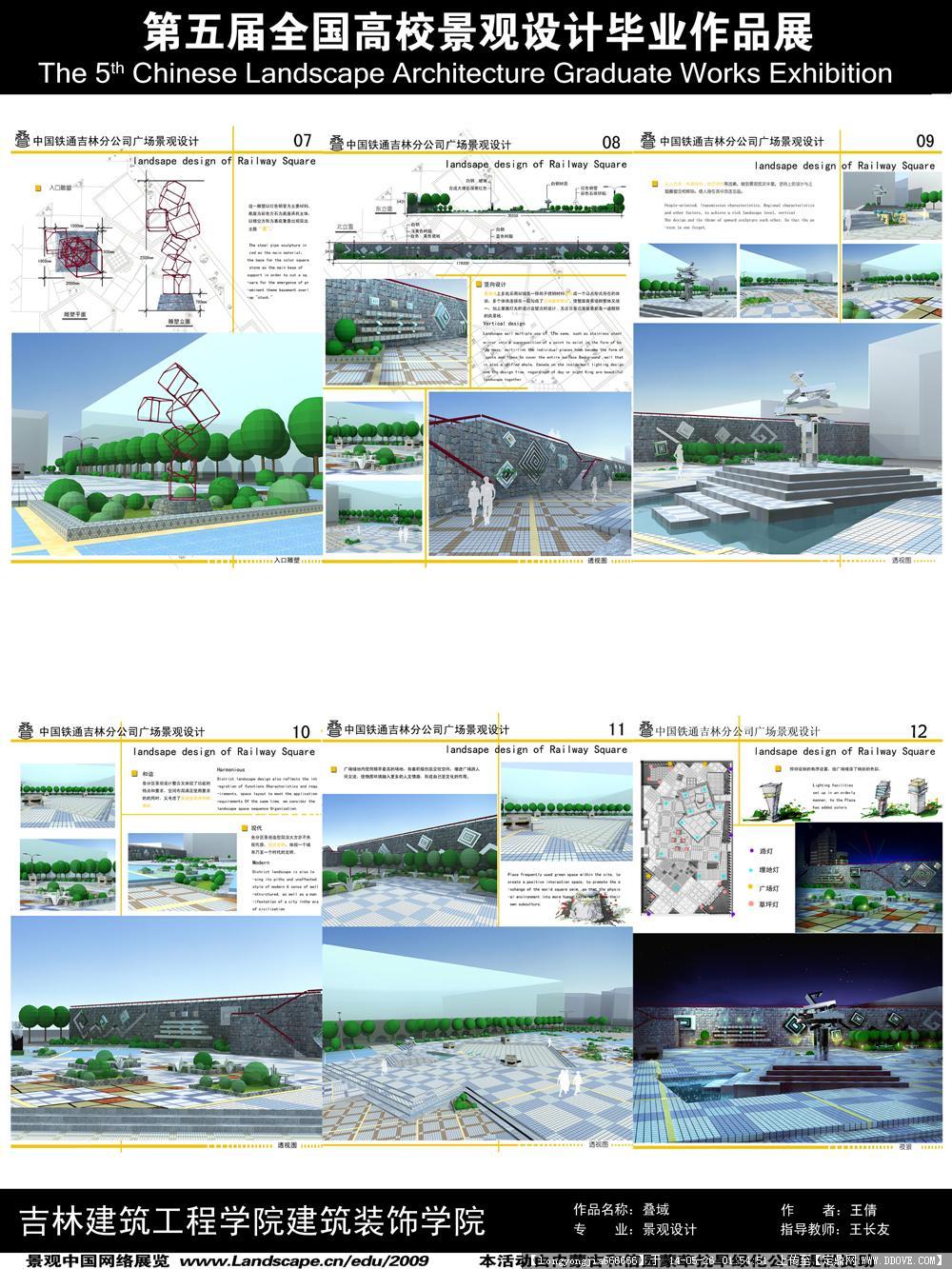 毕业展板 03的图片浏览,景观
