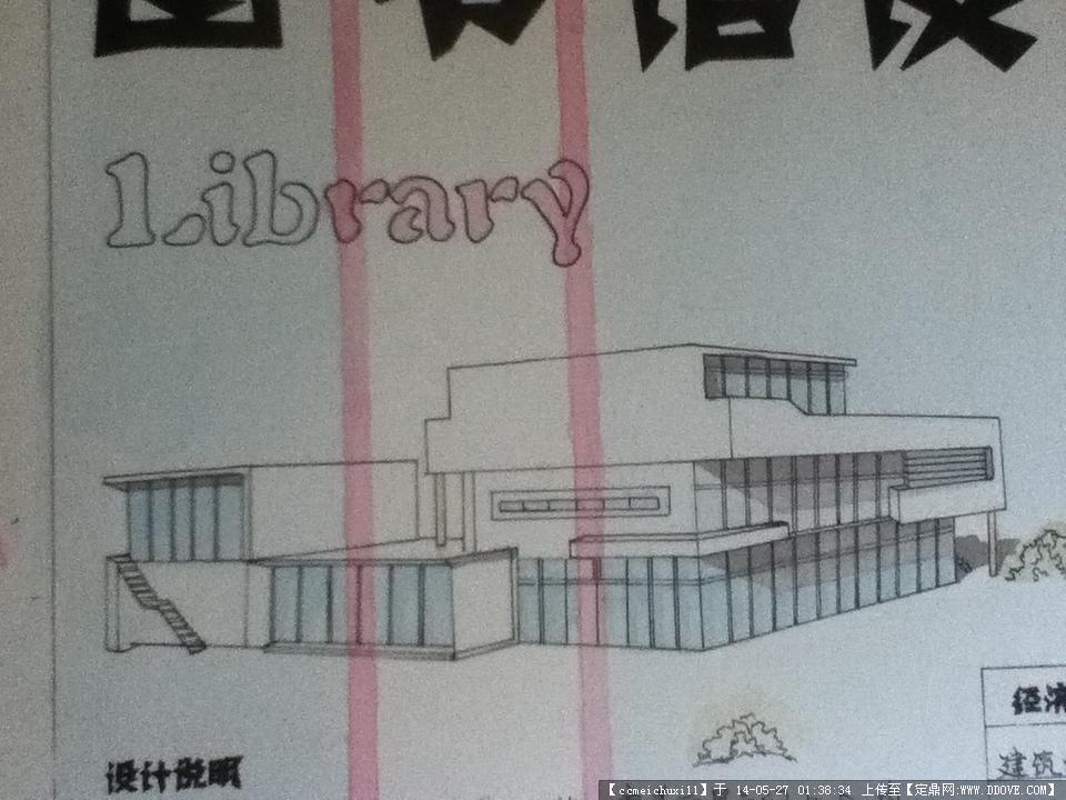 图书馆建筑手绘+cad图纸