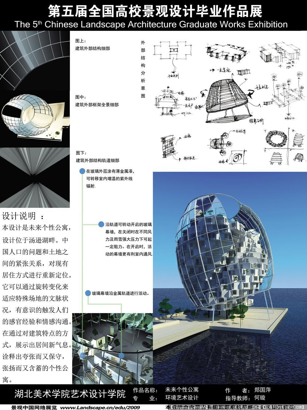 创意毕业设计 027-x200-2.jpg