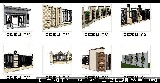 8个精美铁艺围墙su精致设计模型