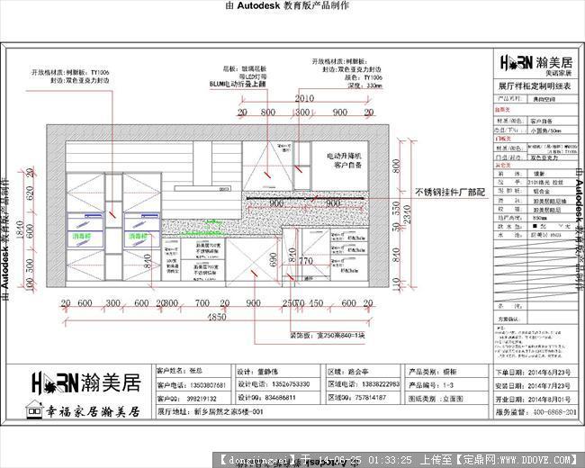 橱柜产品设计图的图片浏览,室内方案图纸,其他相关,室内装饰设计施工图纸资料下载_定鼎室内