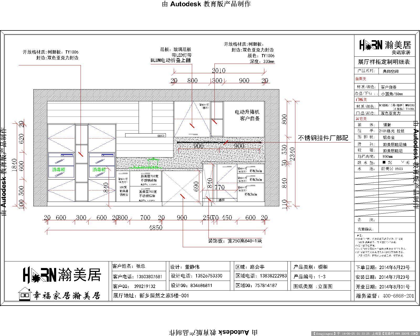 橱柜产品设计图