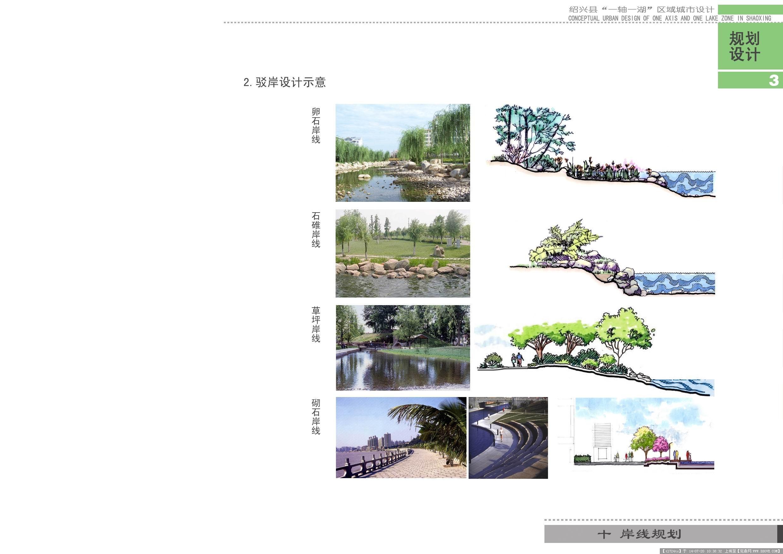 10.2批驳岸设计体即兴.jpg 原始尺寸:2480 * 1754图片