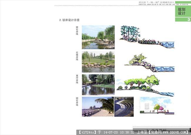 公园节点景观效果图