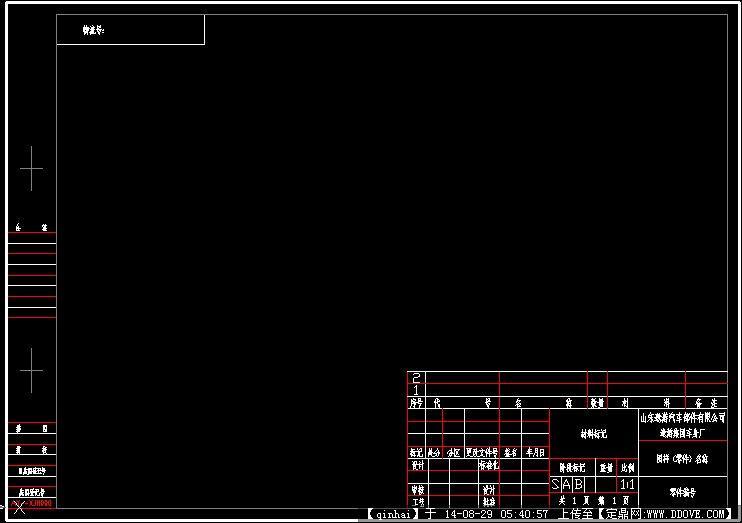 图纸边框_cad机械图纸边框