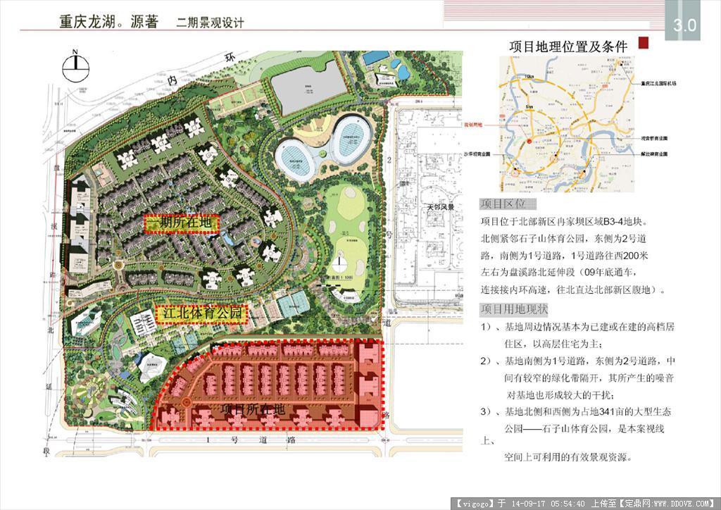 重庆某居住区景观与规划设计方案文本