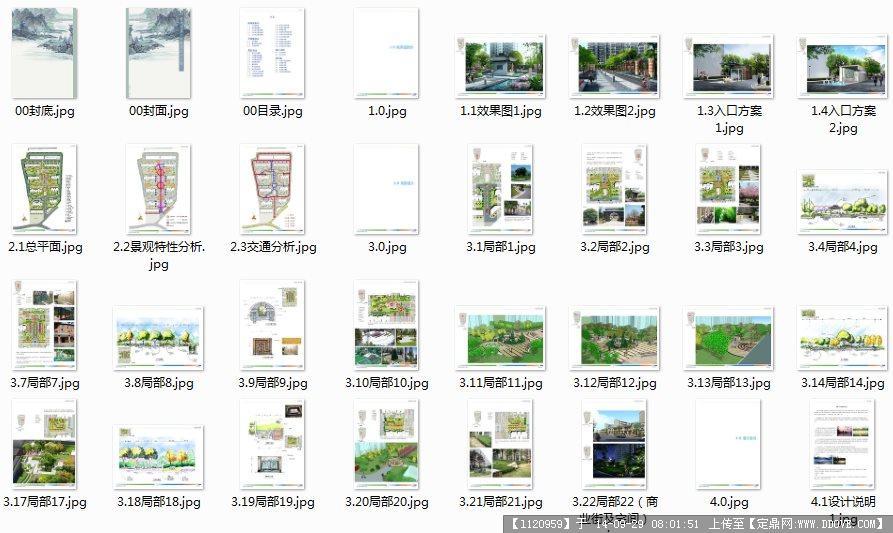 某大型居住区园林景观设计文本,图纸包括平面图、效果图、