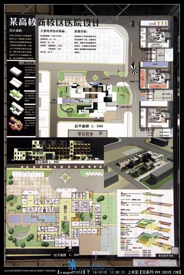 城市设计竞赛作品2
