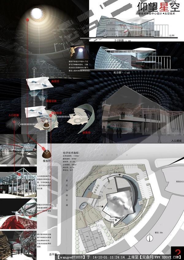 中国大学生建筑商用v商用1厨房图纸版式图片