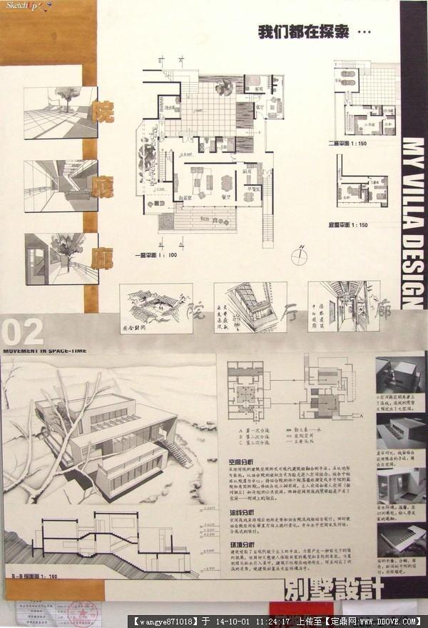 中国大学生建筑版式设计1