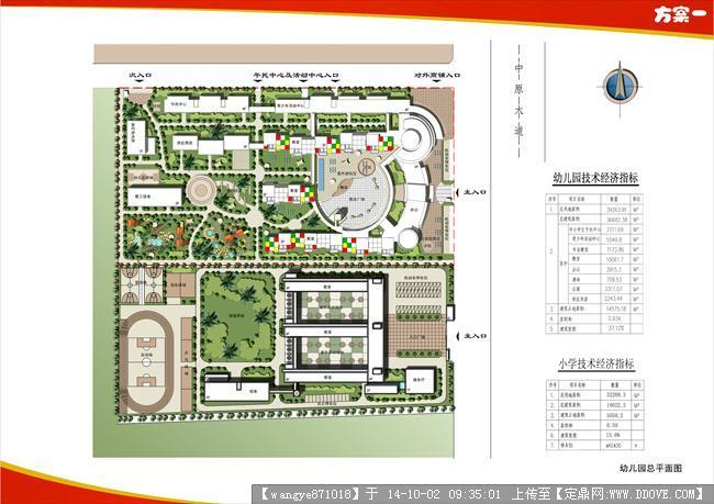 幼儿园建筑设计文本